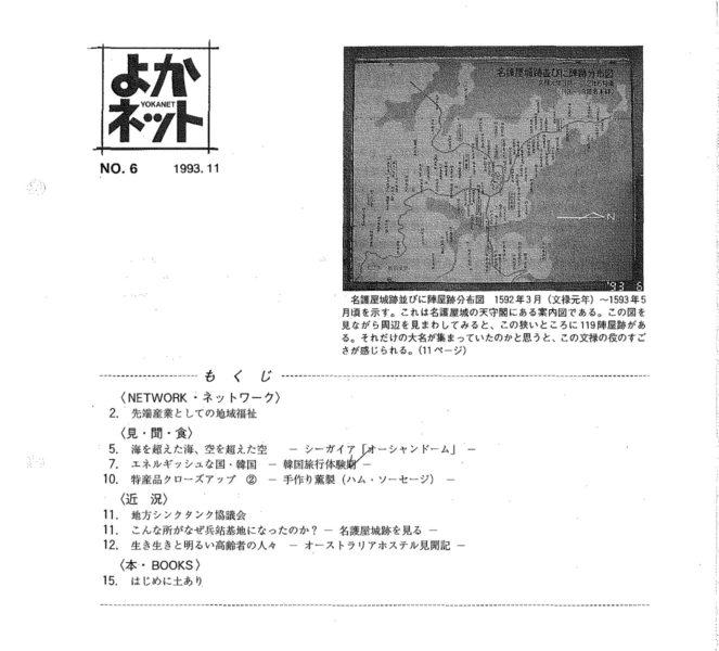 1993年11月号 (No.6)