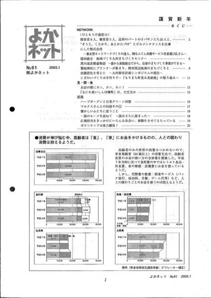 2003年1月号 (No.61)