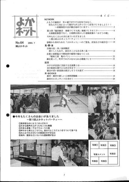 2003年7月号 (No.64)