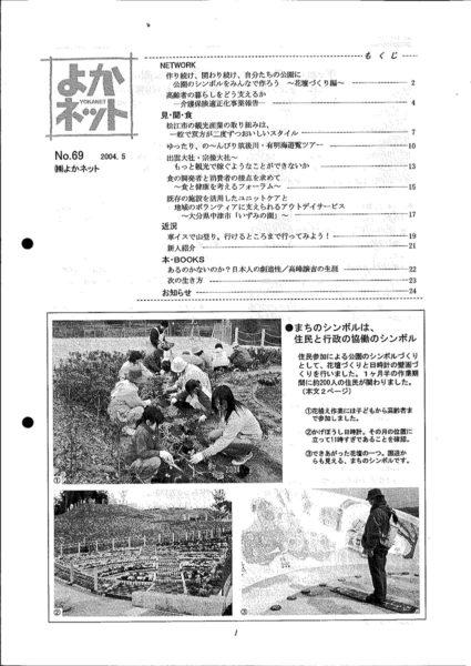 2004年5月号 (No.69)