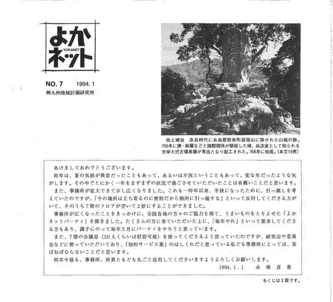 1994年1月号 (No.7)