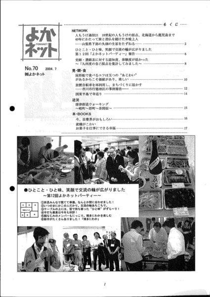 2004年7月号 (No.70)