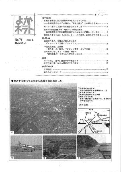 2004年9月号 (No.71)