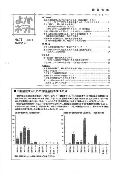 2005年1月号 (No.73)