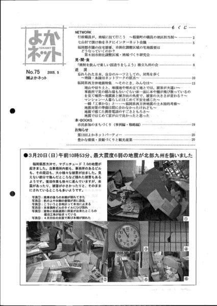2005年5月号 (No.75)