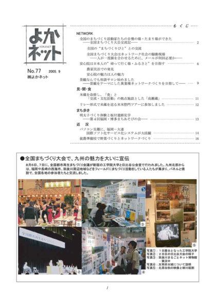 2005年9月号 (No.77)