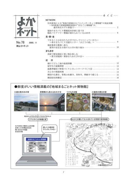 2005年11月号 (No.78)