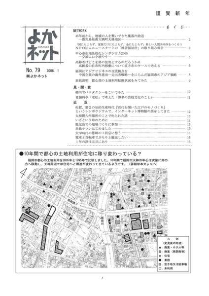 2006年1月号 (No.79)