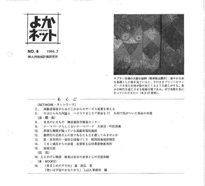 1994年3月号 (No.8)