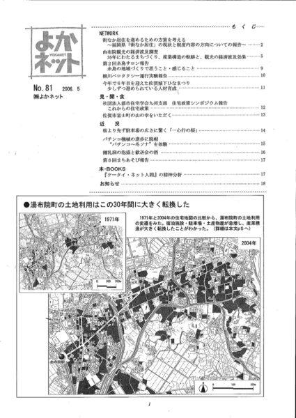 2006年5月号 (No.81)