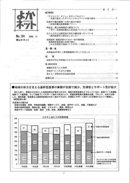 2006年11月号 (No.84)