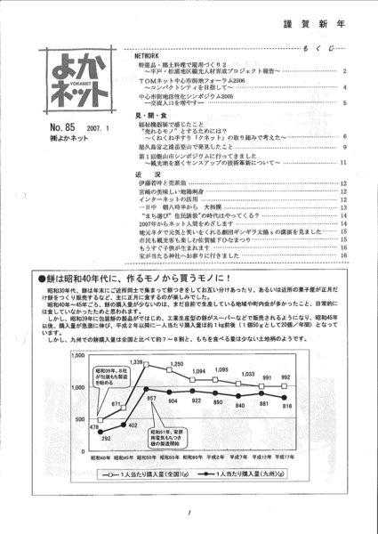 2007年1月号 (No.85)