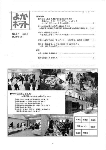 2007年7月号 (No.87)