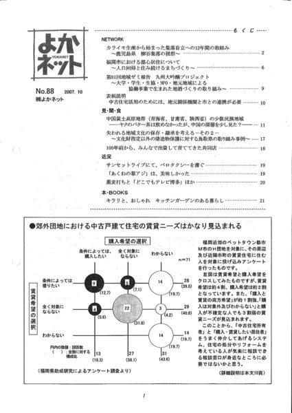2007年10月号 (No.88)