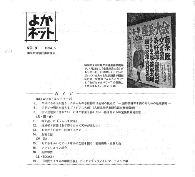 1994年5月号 (No.9)