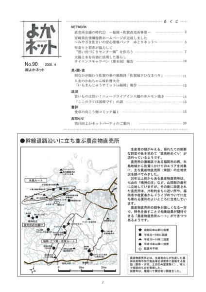 2008年4月号 (No.90)