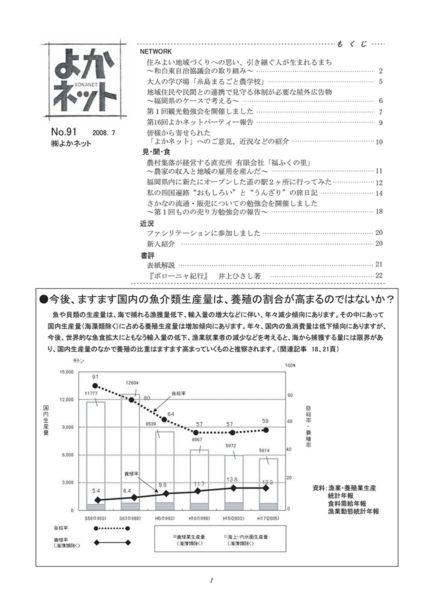 2008年7月号 (No.91)