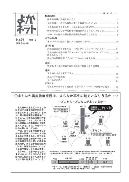 2009年4月号 (No.94)