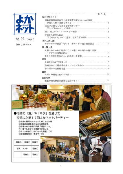 2009年7月号 (No.95)