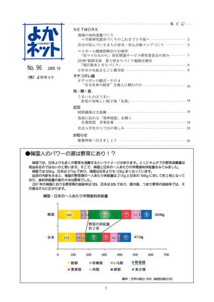 2009年10月号 (No.96)
