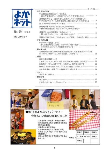 2010年7月号 (No.99)